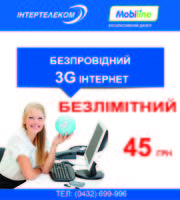 Підключення до інтернету від Інтертелеком