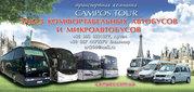 Пассажирские перевозки Винница campos tour