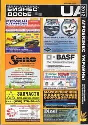 Агробизнес Украины 2012 - полный бизнес-справочник по агробизнесу