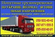 Попутные грузоперевозки винница - житомир - Винница
