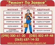 заправка холодильника фреоном ВИННИЦА