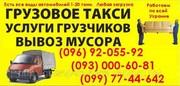 грузовое такси ВИННИЦА. грузовое такси в ВИННИЦЕ