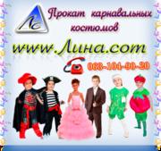 Карнавальные костюмы.Прокат.Продажа. www.Лина.com