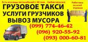 Грузоперевозки ДРОВА Винница. ПЕРЕВОЗКА дров,  брус в Виннице и Украине