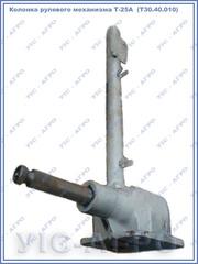 Колонка рулевого механизма Т-25А  (Т30.40.010)
