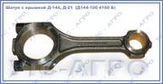 Шатун с крышкой Д-21,  Д-144 (Д144-100 4100 Б)