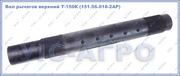 Вал рычагов верхний Т-150К (151.56.018-2АР)