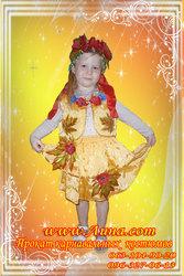 Карнавальні костюми на свято осені. 063-104-90-20 www.Лина.com