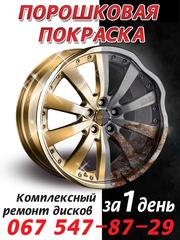 Порошковая покраска дисков в Виннице, 0675478729