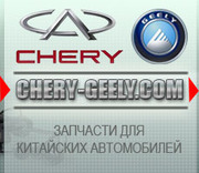 Автозапчасти Chery,  Geely,  Great Wall
