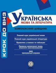 ЗНО українська мова та література (комплексний довідник)