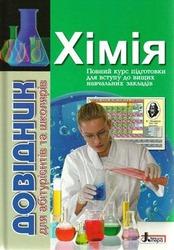 Хімія довідник для абітурієнтів та школярів