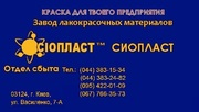 Грунтовка ГФ-0119 грунт от завода изготовителя «Сиопласт».