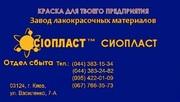 Эмаль КО-168;  грунтовка ПФ-012р;  лак ПФ-170 от производителя «Сiопласт