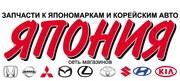 Автозапчасти для японских и корейских автомобилей