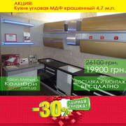 Угловая кухня МДФ крашенный 19900 грн