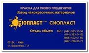 ГРУНТОВКА УР-099 ЭМАЛЬ ЭП-1155 УР-099ЭП-1155 ЭМАЛЬ 1155-ЭП   Грунтовк