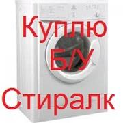 Мои  Дать объявление Куплю нерабочую стиральную машину Винница