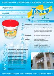 Теплоизоляционный материал Тезолат