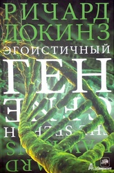Ричард Докинз - Эгоистичный ген. ВИННИЦА