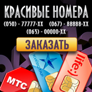 Золотые номера Мтс,  Киевстар,  Лайф,  Украина.