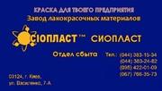 Эмаль УРФ-1101 УРФ-1101/ ГОСТ(ТУ)24.3.00204234-007-2004 (л)эмаль УРФ-1