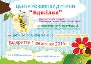 Центр розвитку дитини  Бджілка проводить набір дітей