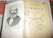 Карл Маркс Капитал 1936 год том1