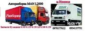 Запчасти МAN L2000 б.у недорого купить Украина