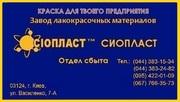 ЭМАЛЬ КО-ШИФЕР++КО-ШИФЕР)ЭМАЛЬ КО-ШИФЕР-100нКО ЭМАЛЬ КО-ШИФЕР) Я)Термо