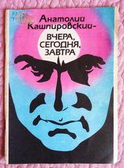 Кашпировский - вчера,  сегодня,  завтра. Автор: Морговский А.Ф.
