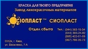 "Грунтовка ЭП-0199/ ""G-057 грунтовка ЭП-0199 грунтовка ЭП-0199*эмаль  П"