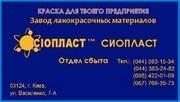 Грунтовка ФЛ-03К/ AK-03;  грунтовка ФЛ-03К грунтовка ФЛ-03К*эмаль  КО-8