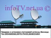 Продажа установка  настройка спутниковых антенн Виннице