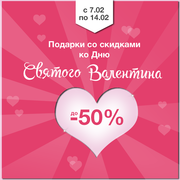 скидки до 50% ко Дню Валентина