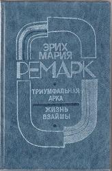 Э.М.Ремарк - Триумфальная арка. Жизнь взаймы