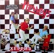 Виниловая пластинка ансамбль Herrey's (Швеция)