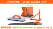 Инструмент для газобетона - Винница