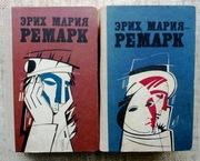 Эрих Мария Ремарк. Избранные произведения в двух томах