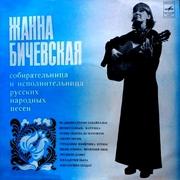 Виниловая пластинка Жанна Бичевская - Mint