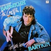 Виниловая пластинка Александр Барыкин «Эй,  Смотри!» (Rock)