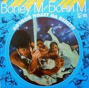 Виниловая пластинка Boney M-Бони М
