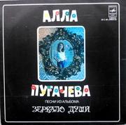 Алла Пугачева «Песни из альбома Зеркало души»