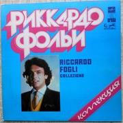 Виниловая пластинка Рикардо Фольи/Riccardo Fogli