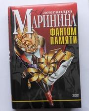 Александра Маринина «Фантом памяти»