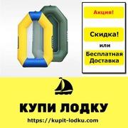 Ниже цена или бесплатная доставка Акция! На надувные лодки в Украине