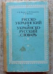 Русско-украинский и украинско-русский словарь Л.И. Мацько