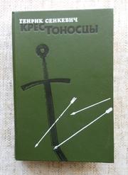 Генрик Сенкевич Крестоносцы