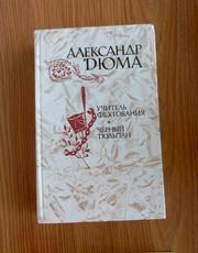 А. Дюма Чёрный Тюльпан,  Учитель фехтования