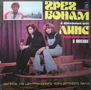 Пластинка Грег Бонам и дуэт Липс (Великобритания)
